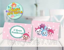 """Карточка """"Малышарики. Розовые сердечки""""  табличка на стол индивидуальная  14х8 см"""