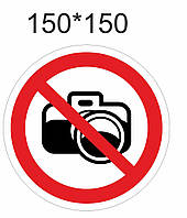 Наклейка «Фотозйомка заборонена»