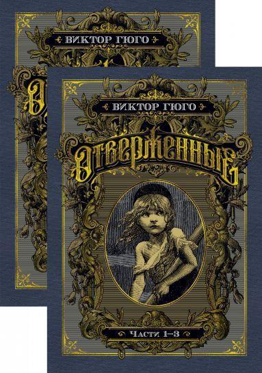Отверженные (в 2-х книгах) (комплект) (илл. французских худ., С. Гудечека и В. Черны)
