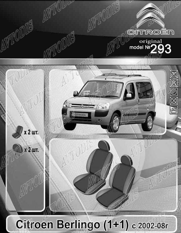 Авточехлы Citroen Berlingo (1+1) 2002-2008 EMC Elegant