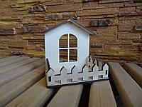 Будиночок з парканом для прикраси ваших виробів виготовлений з фанери! Оформлення для авторських міла!