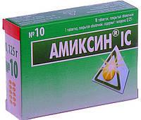 АМИКСИН IC, ИнтерХим ОДО ФФ уп. №10 табл. п/о 0,125 г блистер