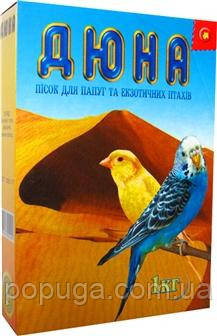 Дюна Песок для птиц 1 кг