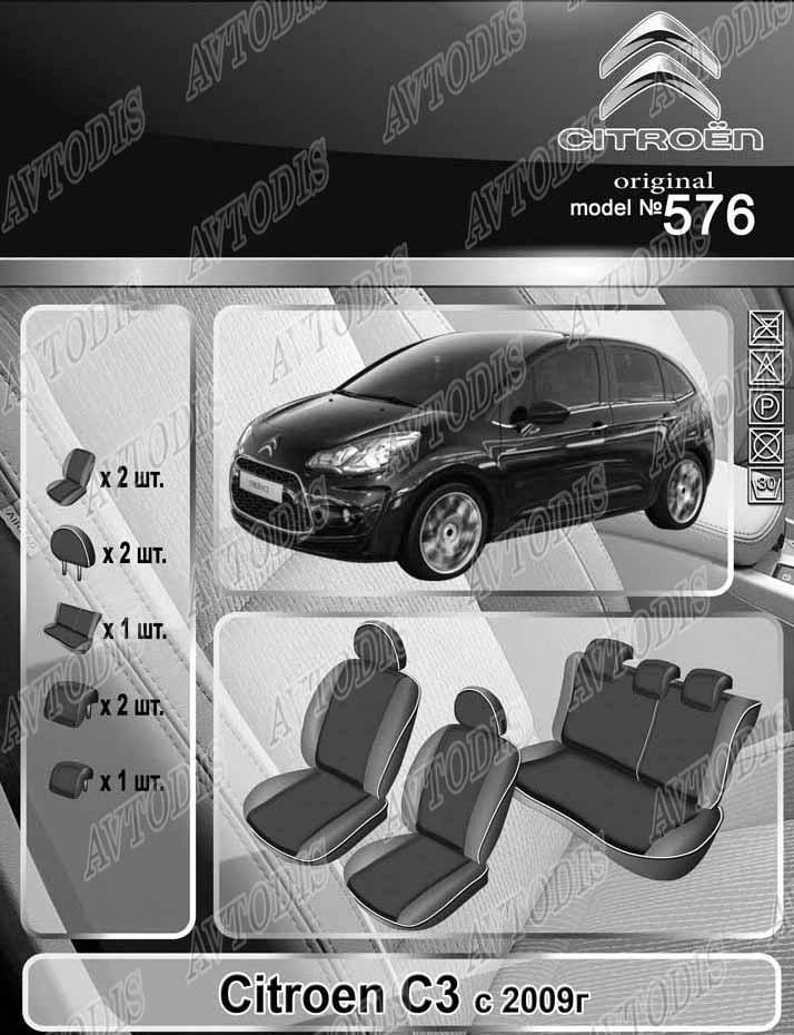 Авточехлы Citroen С3 2009- EMC Elegant
