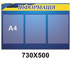 """СТЕНД """"ІНФОРМАЦІЯ ХК 00253"""