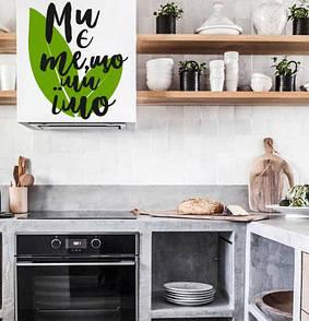 Виниловая наклейка на стену Ми є те, що ми їмо (мотивация пп, мы то, что мы едим)