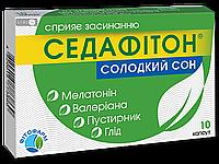 СЕДАФИТОН, Фитофарм уп. №10 капс.
