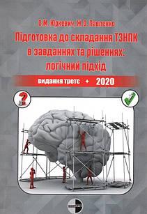 Підготовка до складання ТЗНПК в завданнях та рішеннях логічний підхід 2020 рік