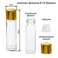 К-15 (стеклянный флакон 15 ml + заглушка + пробка)