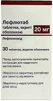 ЛЕФЛЮТАБ, Medac уп. №30 табл. п/о 20 мг контейнер