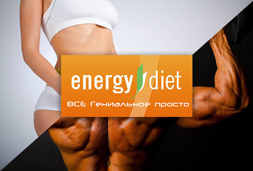 Energy diet - еда для жизни 450 гр