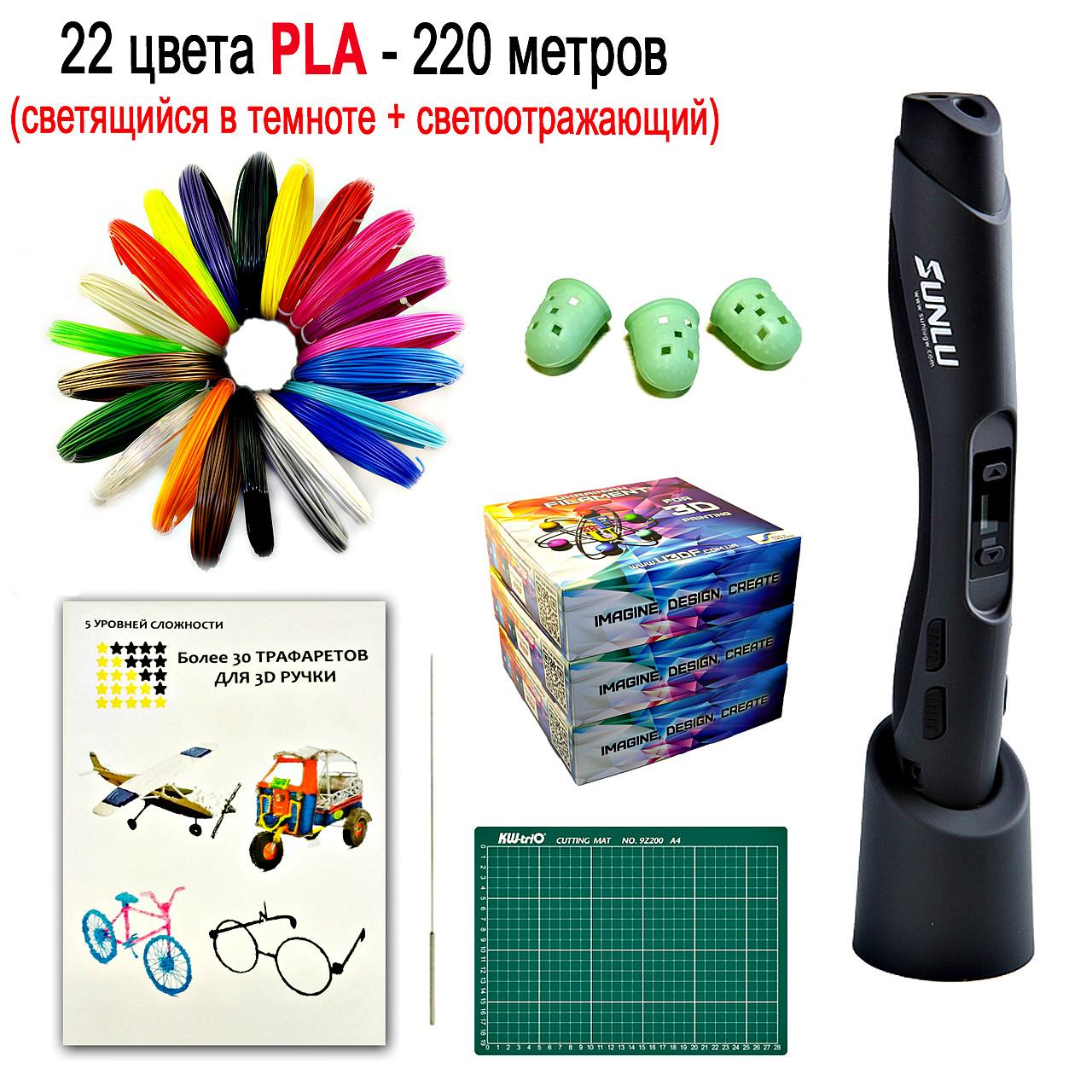"""Набор """"Sunlu SL-300 VIP"""" с черной 3D ручкой"""