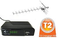 Комплект Т2 Стандарт HD - для расстоянии до 50 км
