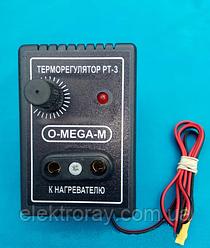 Терморегулятор для инкубатора Омега РТ3-1