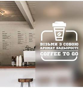 Вінілова наклейка на стіну Coffee to go (ВІЗМИ КАВУ З СОБОЮ)