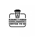 Виниловая наклейка на стену Coffee to go (ВІЗМИ КАВУ З СОБОЮ), фото 2