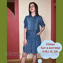 Рубашка плаття,джинс