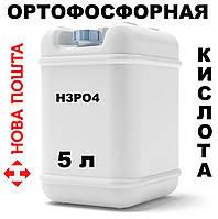 Ортофосфорная кислота пищевая 85 % 5 л