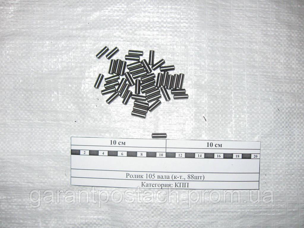 Ролик 5,5х15,8 (105 вала, П-к 664916) КамАЗ (к-т., 88шт) (Россия) 14.1701285