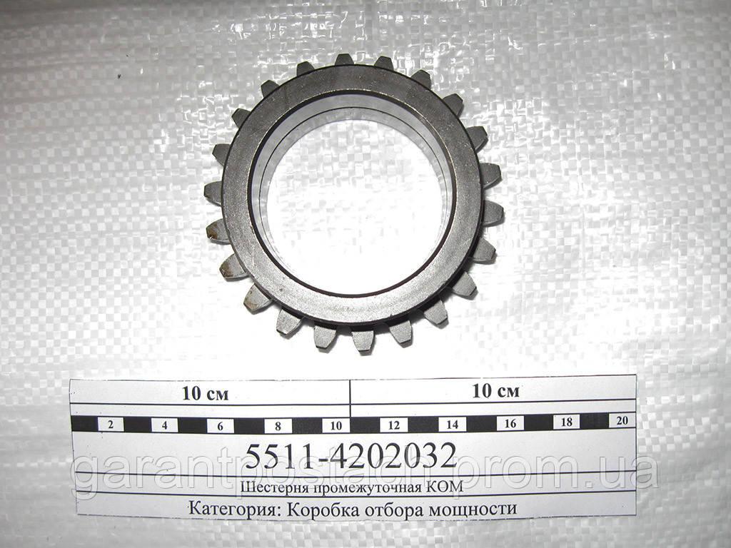 Шестерня промежуточная КОМ КамАЗ 5511-4202032