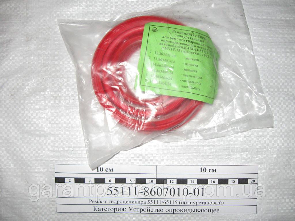 Рем/к-т гидроцилиндра КамАЗ 55111/65115 (полиуретановый)