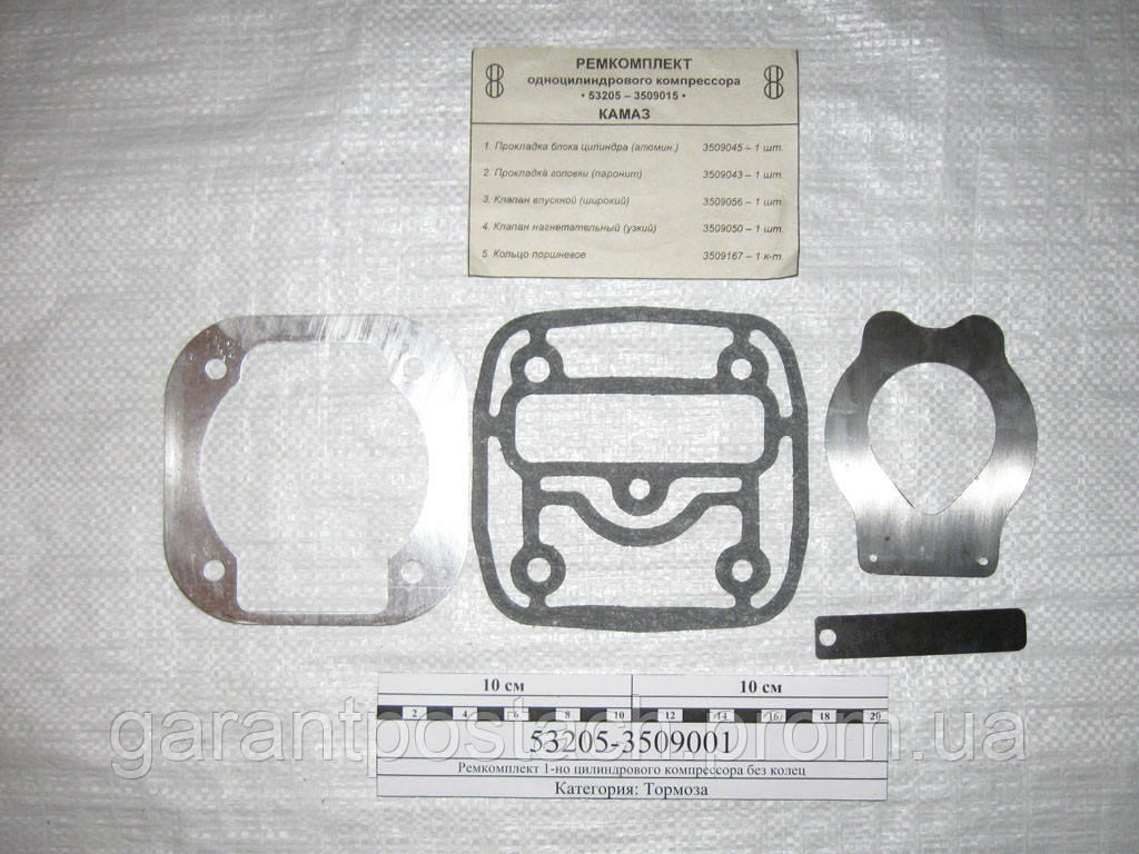 Ремкомплект 1-но цилиндрового компрессора КамАЗ без колец