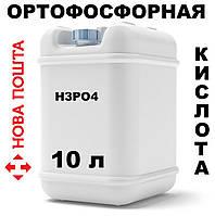 Ортофосфорная кислота пищевая 85 % 10 л