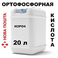 Ортофосфорная кислота пищевая 85 % 20 л, фото 1