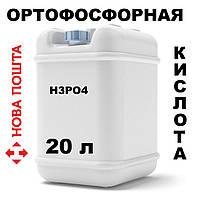 Ортофосфорная кислота пищевая 85 % 20 л