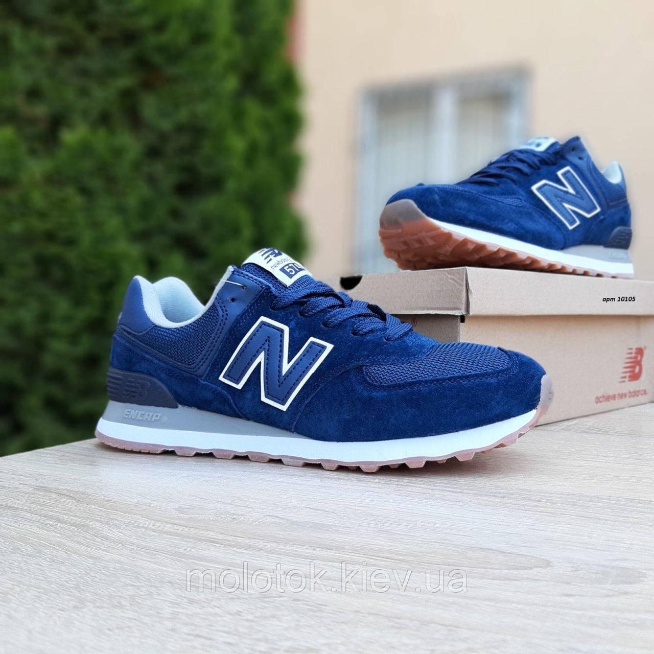 Чоловічі кросівки в стилі New Balance 574 сині