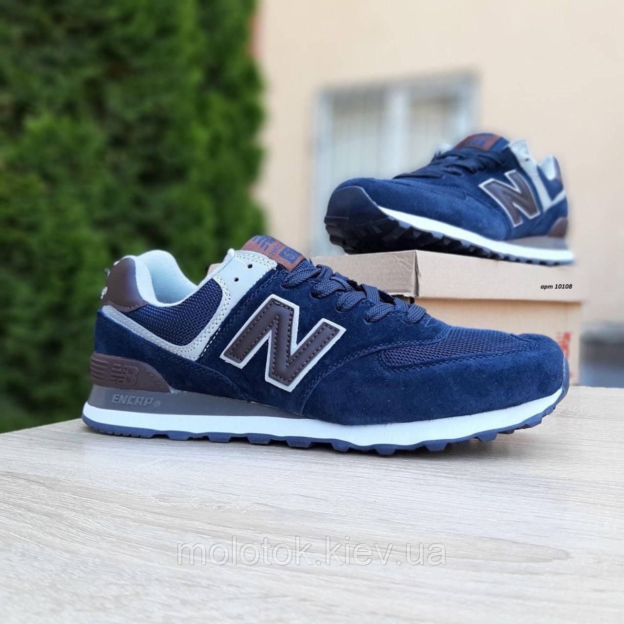 Чоловічі кросівки в стилі New Balance 574 сині (коричнева N)