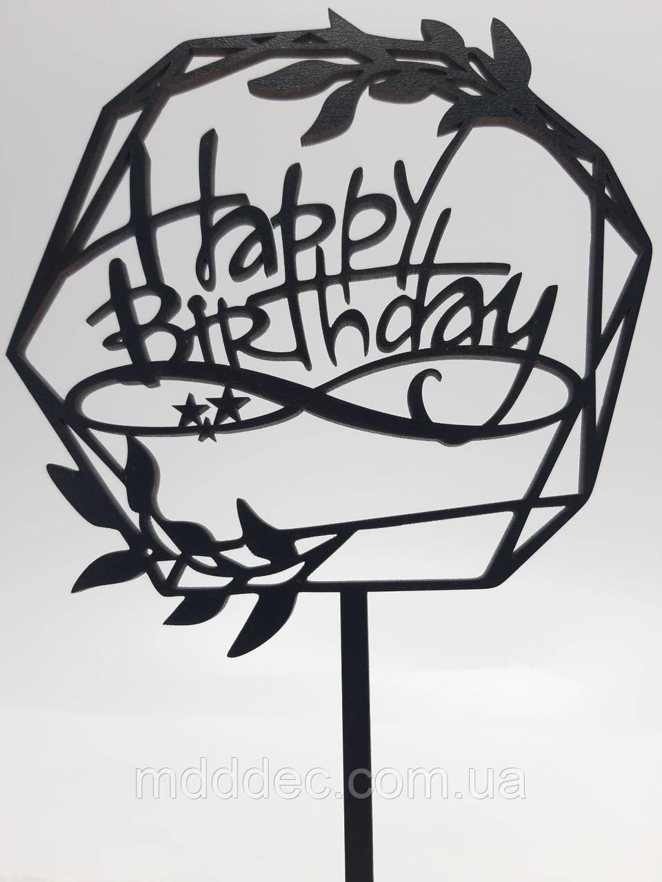 Топпер для торта черный Happy Birthday