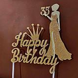 Топпер спеціальний Happy birthday | | Топпери з | Топпери з Днем народження для дівчини, фото 4