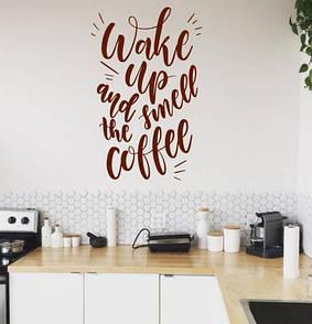 Виниловая наклейка на стену Проснись! (декоративный стикер wake up and smell to the coffee, запах кофе)