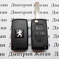 Корпус выкидного ключа для PEUGEOT (Пежо) 807, 4 - кнопки