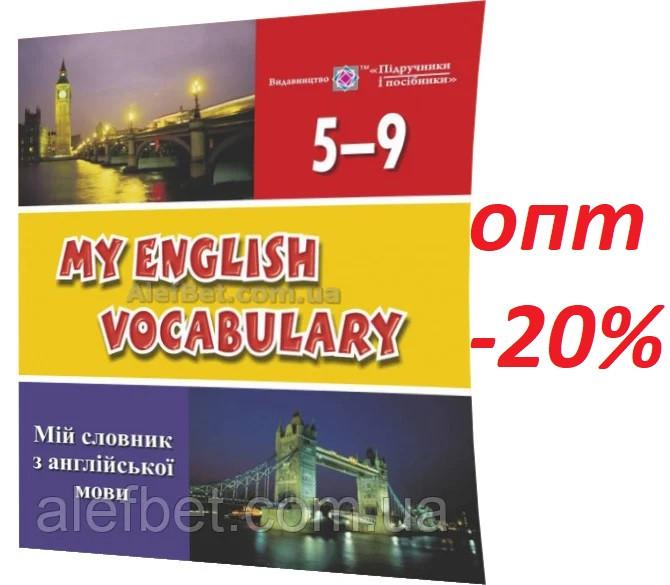 5-9 клас / Англійська мова. Мій словник / Вознюк / ПІП