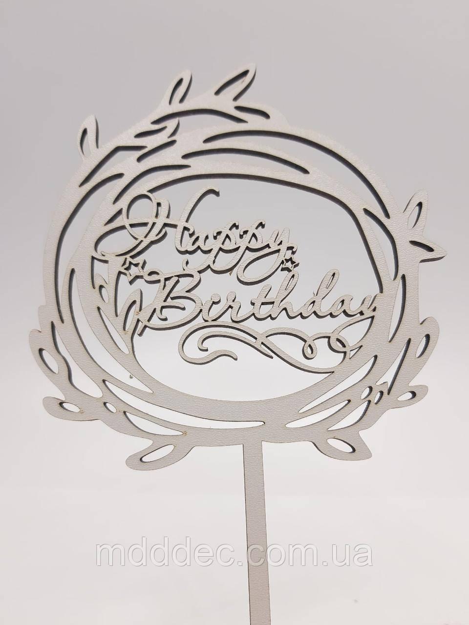 Топпер для торта білий Happy Birthday