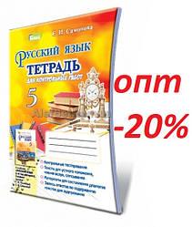 5 класс / Русский язык. Тетрадь для контрольных работ к учебнику Самонова / Генеза