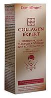 Моделирующая сыворотка-эликсир для возрастной кожи контура лица, зоны подбородка и шеи Collagen Expert 35 мл.