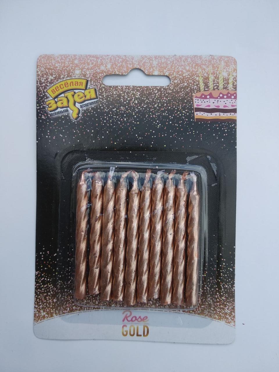 """Свечи для торта """"Розовое золото"""" 10 шт"""