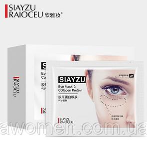 Патчи для глаз SIAYZU RAIOCEU Hydra Moisture с гиалуроновой кислотой (1 пара)