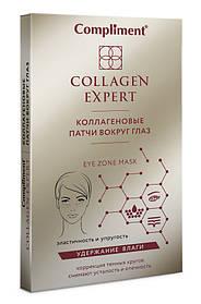 Коллагеновые патчи вокруг глаз - коррекция темных кругов, снимают усталость и отечность Collagen Expert 4 шт.
