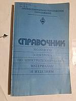Справочник молодого электрика по электротехническим материалам и изделиям Н.Никулин
