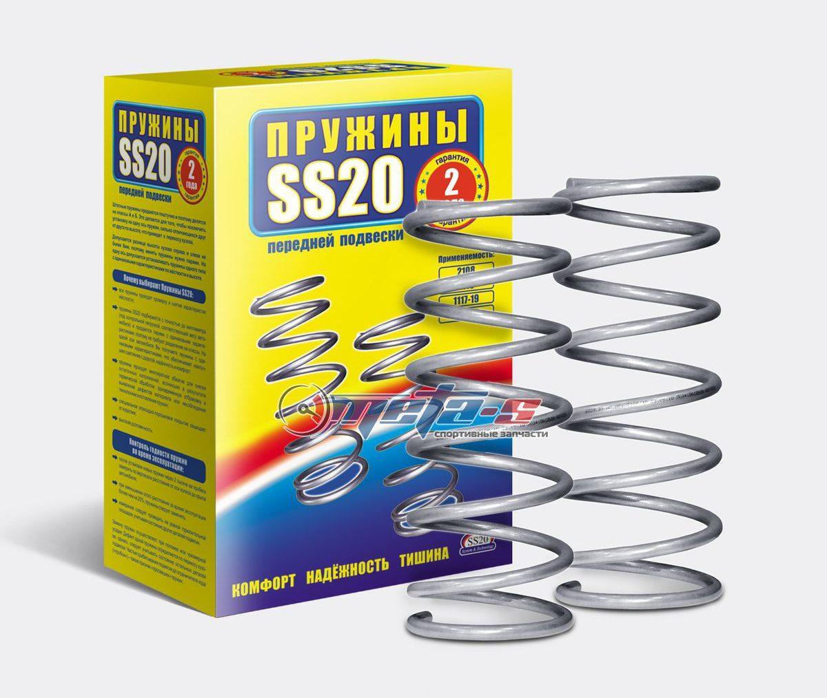 Пружини передньої підвіски ВАЗ 2113-15 SS20 Classic (2 шт.) [SS30101 ]