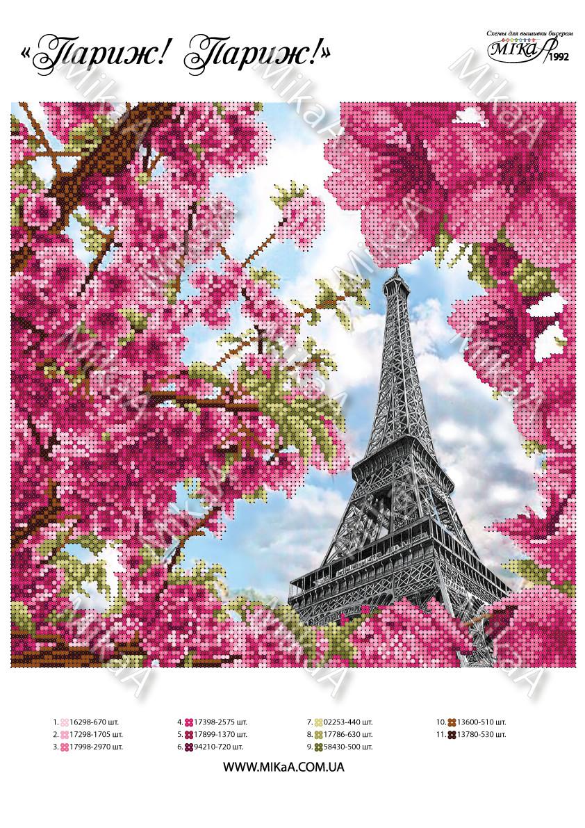 """Схема для полной зашивки бисером - """"Париж! Париж!"""" А3"""