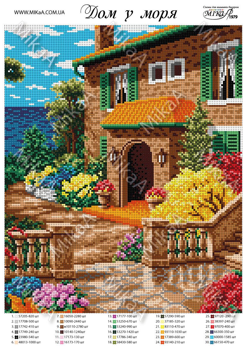 """Схема для повної зашиття бісером - """"Будинок біля моря"""""""