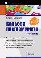 Карьера программиста. 6-е издание Лакман Макдауэлл Г.