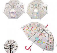 Зонт детский со свистком трость