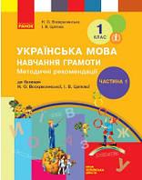 Українська мова. 1 кл Розробки уроків в 4-х частинах  Ч1 (Цепова,Воскресенська)