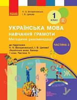 Українська мова. 1 кл Розробки уроків в 4-х частинах Ч2 (Цепова,Воскресенська)
